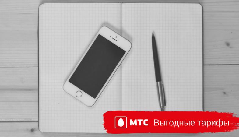 Какой тариф МТС самый выгодный для звонков по России?