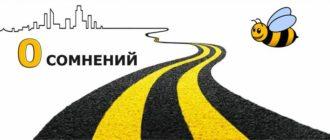 """""""Ноль сомнений"""" Билайн: описание тарифа"""