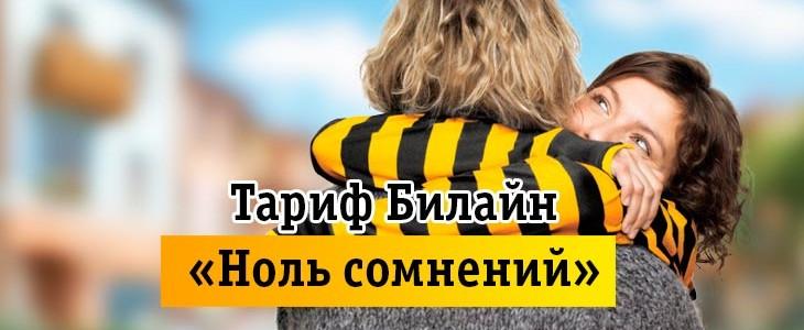 """""""Ноль сомнений"""" Билайн"""