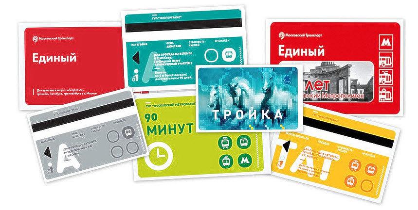 Повышение тарифов на общественный транспорт в Москве