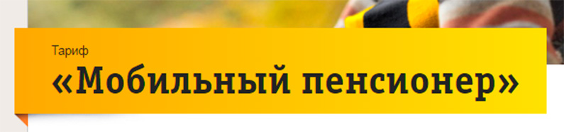 "Тариф Билайн ""Мобильный пенсионер"""