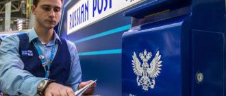 Тарифы Почты России на письма по России