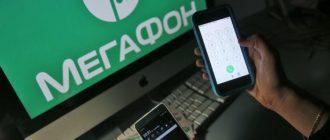 Выгодные тарифы Мегафон для пенсионеров без интернета
