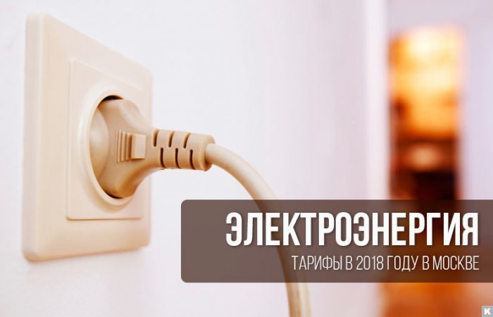 Тарифы на электроэнергию для населения России в 2018 году
