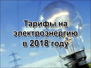 Тарифы на электроэнергию для населения России в 2018 году: социальная норма потребления на человека