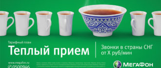 """Тёплый Приём"" Мегафон тариф"