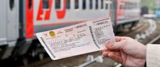 Тарифы на проезд в поездах дальнего следования
