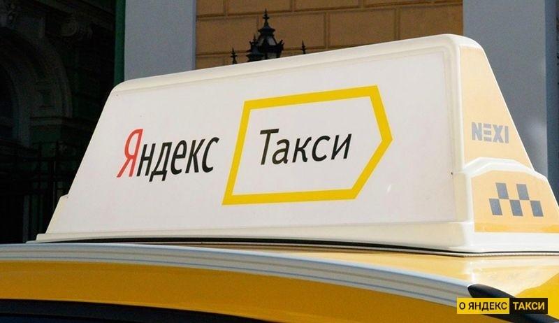 Тариф Эконом Яндекс Такси