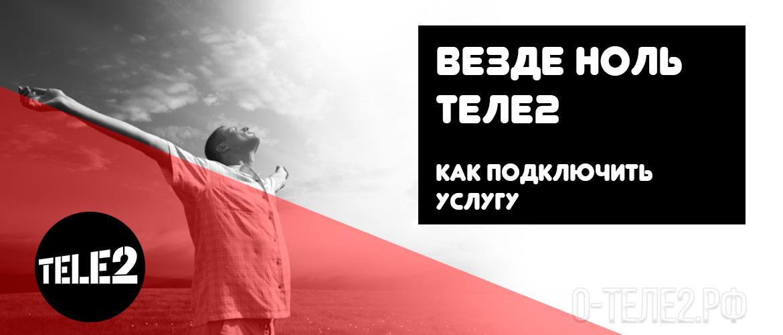 Роуминг Теле2 по России