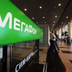 Мегафон: тарифы без абонентской платы 2019 для пенсионеров