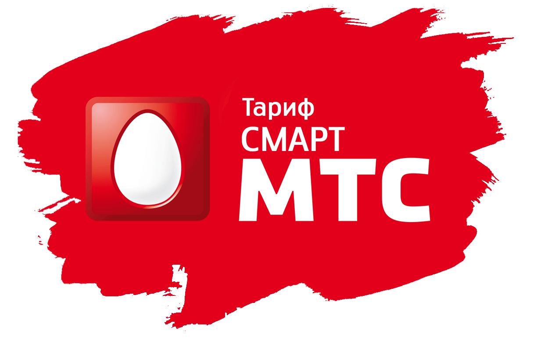 Тарифный план Смарт от МТС