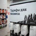 Корпоративные тарифы Tele2