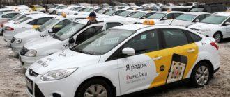 Тарифы Яндекс.Такси для водителей