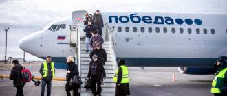 """Тарифы авиакомпании """"Победа"""" на багаж"""