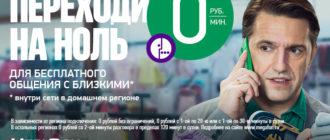 """Переходи на ноль"" Мегафон тариф описание"