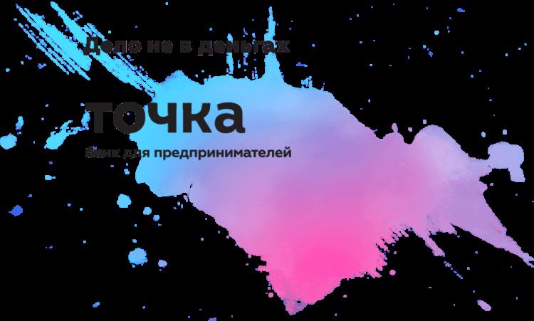 Изображение - Таблица тарифов рко для ип в 2019 году Tochka-Bank-dlya-IP