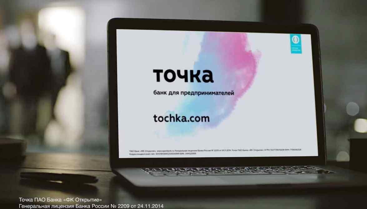 Изображение - Таблица тарифов рко для ип в 2019 году Tochka-Bank-dlya-yuridicheskih-lits